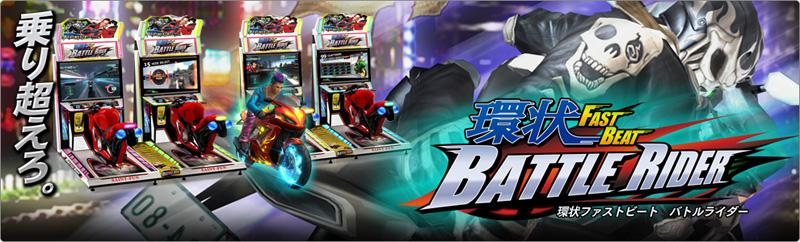Fast Beat Battle Rider Fbbr_00