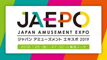 JAEPO 2019 Jaepo19_logo