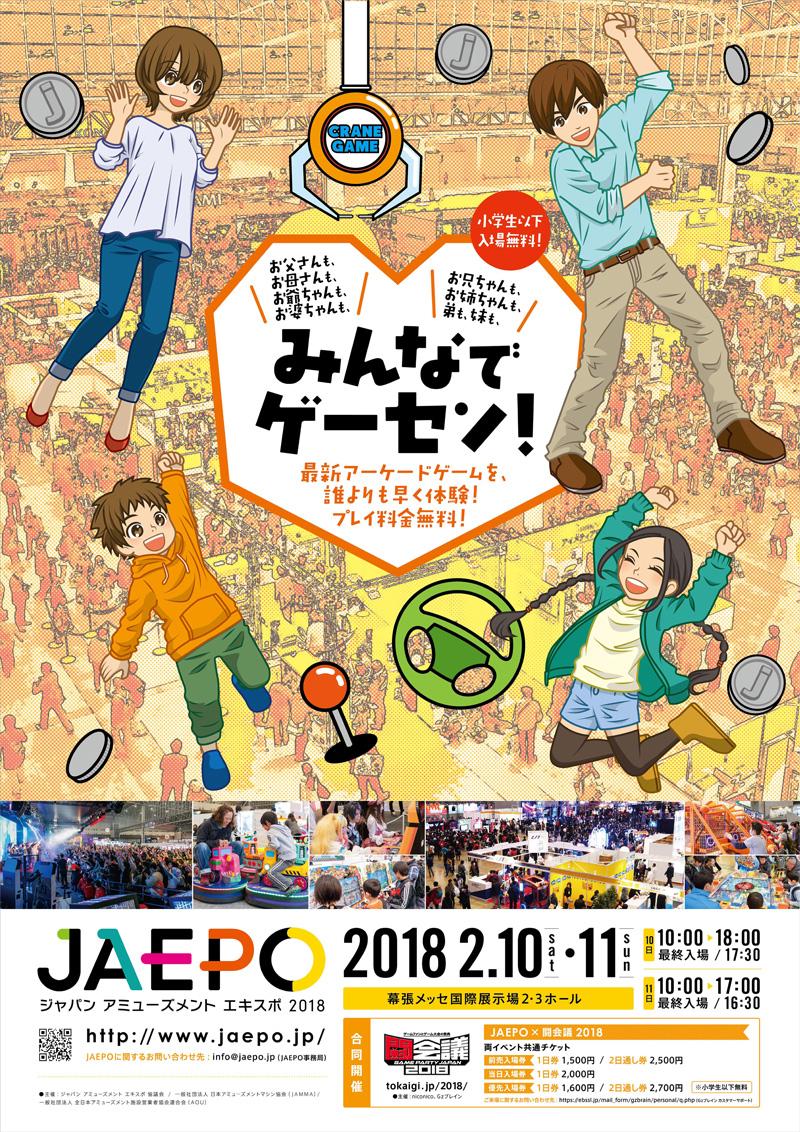 JAEPO 2018 Jaepo2018_poster