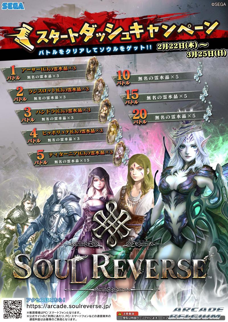 Soul Reverse Soulreverse_47