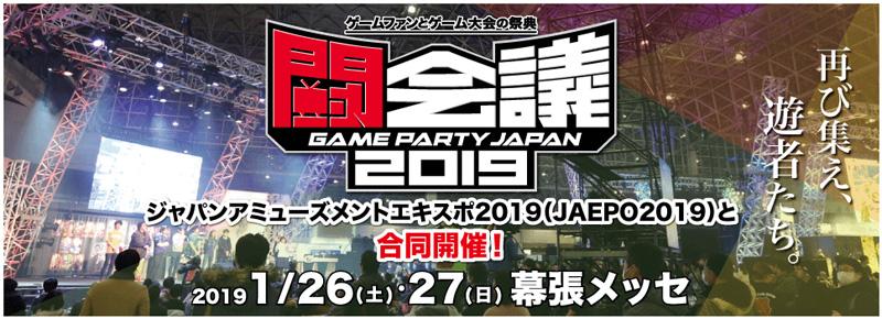 JAEPO 2019 Tokaigi2019