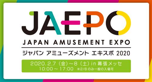 JAEPO 2020 Jaepo20_logo