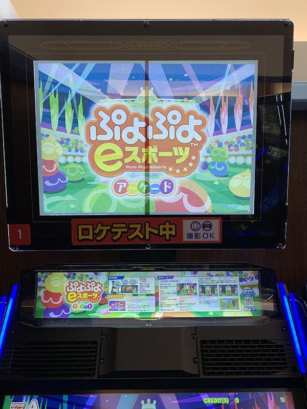 Puyo Puyo eSports Arcade Ppea_04