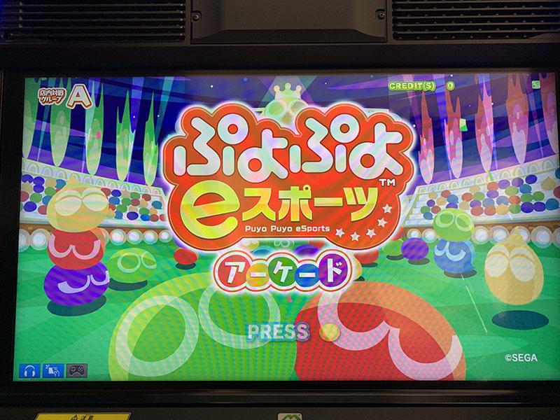Puyo Puyo eSports Arcade Ppea_06