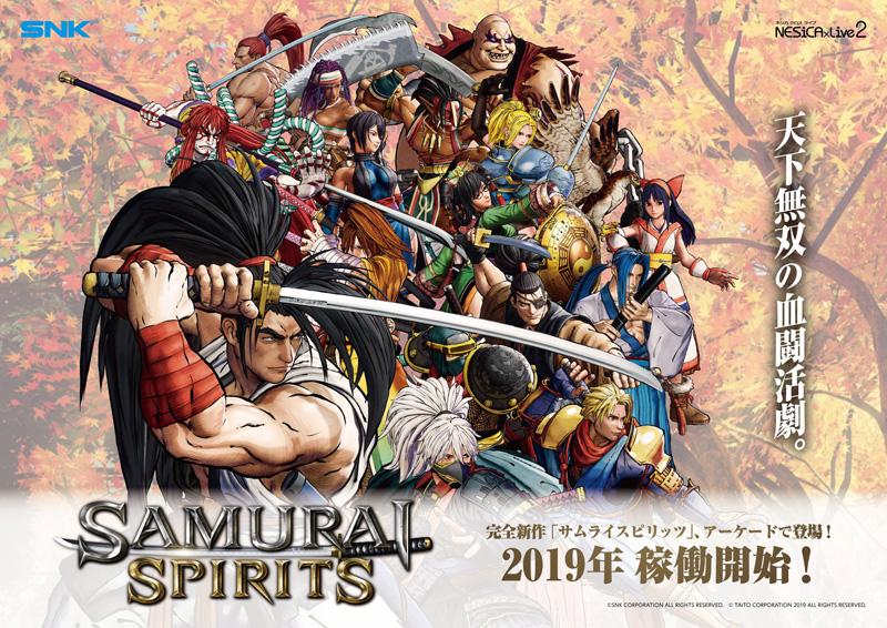 Samurai Spirits Ss_loctest