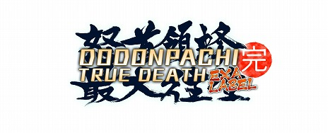 Dodonpachi Saidaioujou EXA Label / True Death EXA Label Ddpexa_00