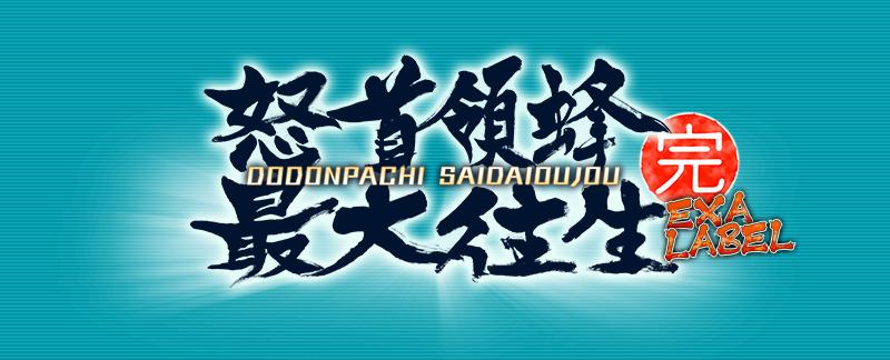 Dodonpachi Saidaioujou EXA Label / True Death EXA Label Ddpexa_02