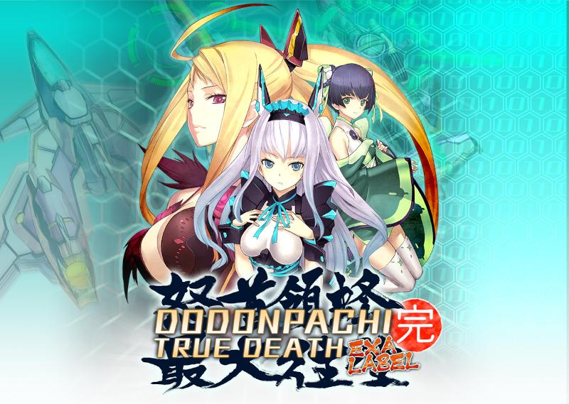 Dodonpachi Saidaioujou EXA Label / True Death EXA Label Ddpexa_11