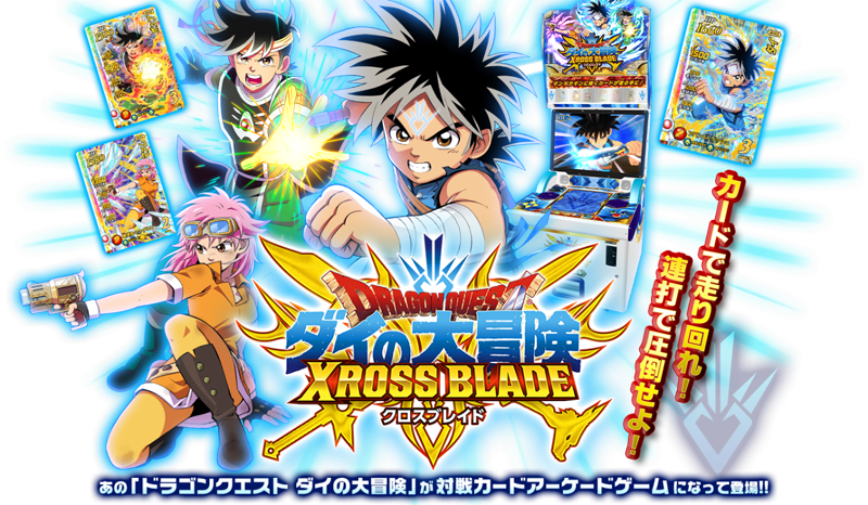 Dragon Quest no Daibōken Xross Blade Dqxb_01