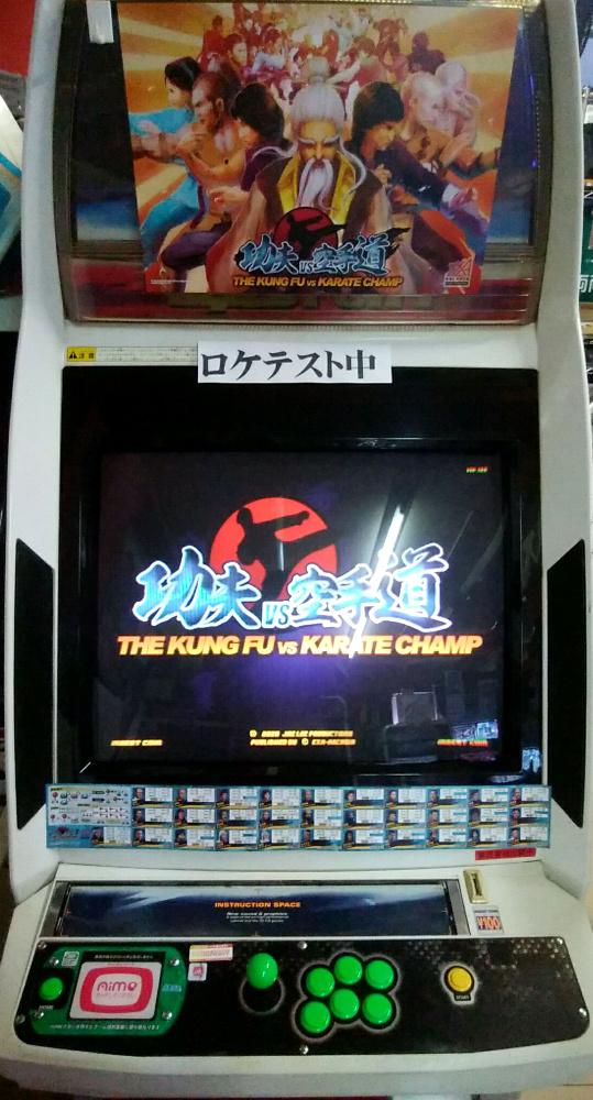The Kung Fu vs Karate Champ Kungfu_10