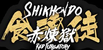 Shikhondo Red Purgatory Shik_00