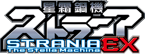 Strania EX - The Stella Machina Strania_00