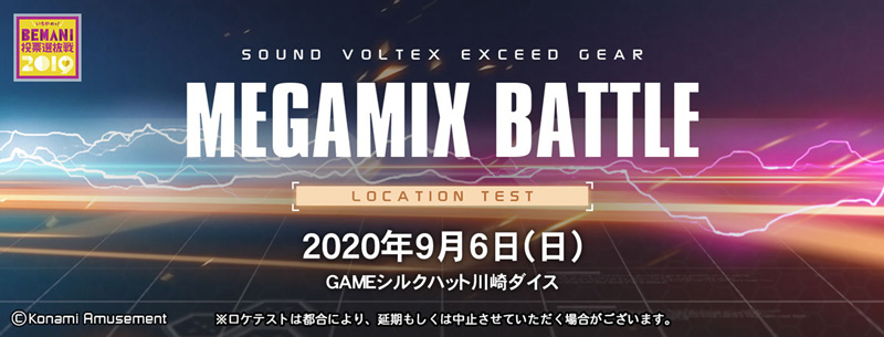 Sound Voltex Exceed Gear Sveg_03