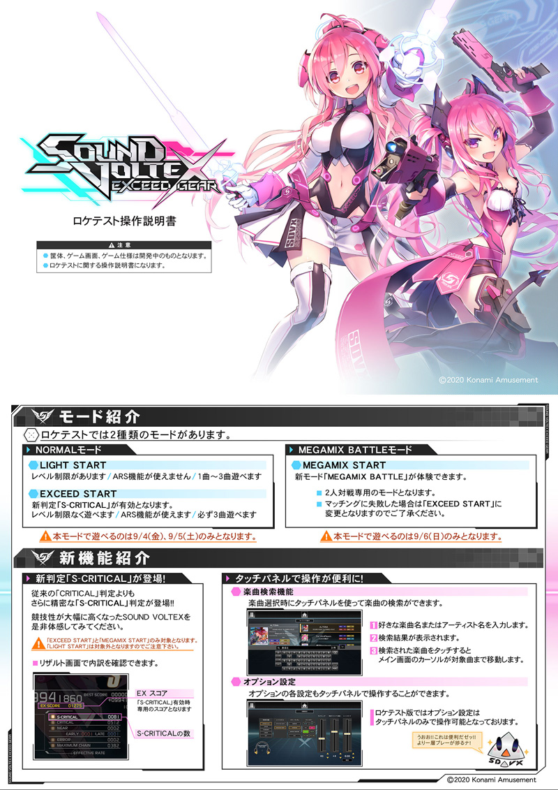 Sound Voltex Exceed Gear Sveg_04