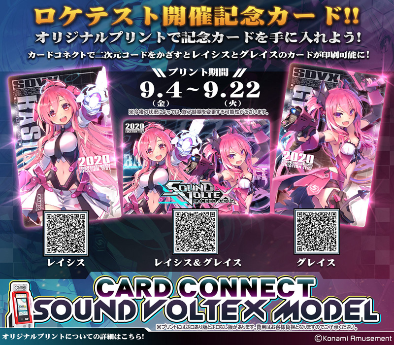 Sound Voltex Exceed Gear Sveg_06