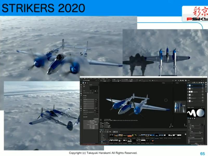 Strikers 2020 S2020_03