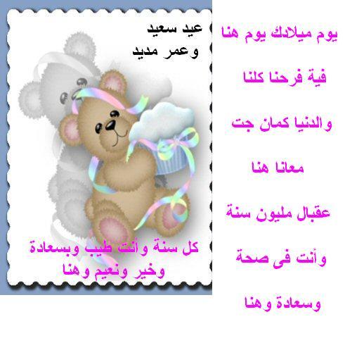 اليوم عيد ميلادي 28/03/2011 Hwaml.com_1290355597_861