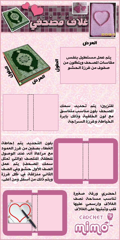 طريقة صنع غلآف للمصآحف ,,  Hwaml.com_1290705786_891