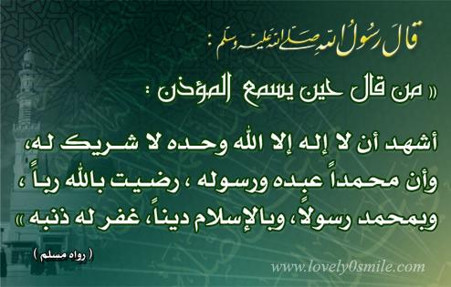 الاذكار للتذكار احاديث عن رَسول الله صلي الله صلي الله عليه وسلم Hwaml.com_1298159298_742