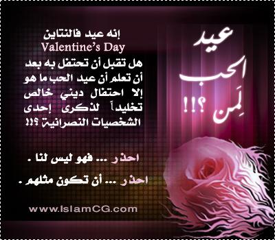تحريم الاحتفال بعيد  الحب بالصور Hwaml.com_1328904997_113