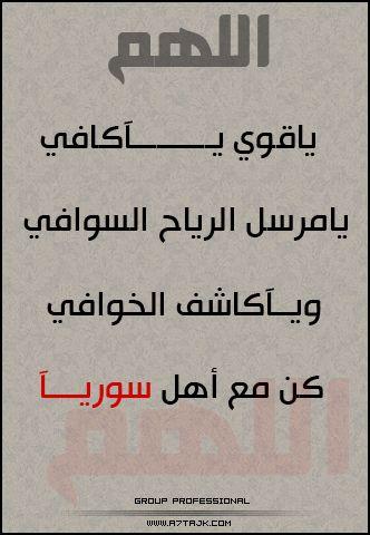 دعاء لأهل سوريا المظلومين . - صفحة 2 Hwaml.com_1335900289_554