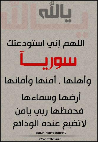 دعاء لأهل سوريا المظلومين . - صفحة 2 Hwaml.com_1335900289_716