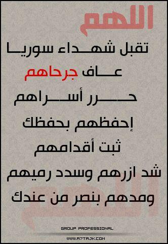 دعاء لأهل سوريا المظلومين . - صفحة 2 Hwaml.com_1335900290_379