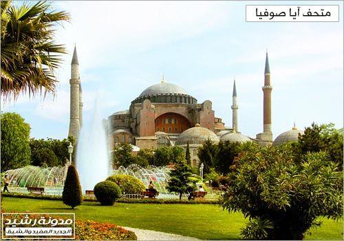 صور اماكن سياحية في تركيا Hwaml.com_1339260938_643