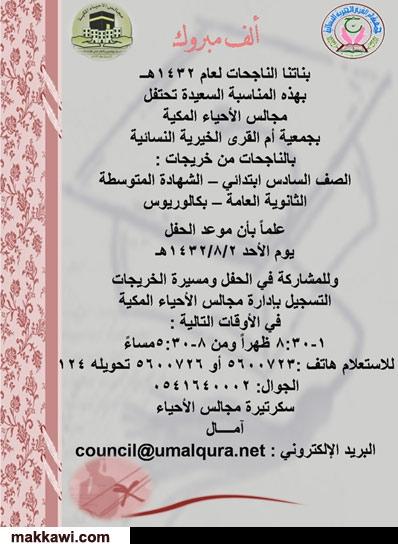 دعوة : احتفال مجالس الاحياء بجمعية أم القرى بالناجحات  Mak_13053499