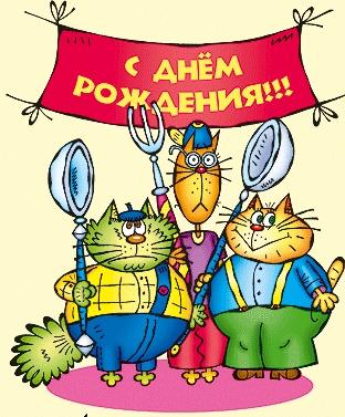Поздравляем Посторонним В. с днем рождения!!! - Страница 9 Post-18258-1201513433