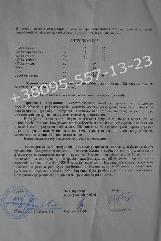 ГРИНЕВА КСЕНИЯ 2,6 годика. ДЦП - Страница 12 164949_533x800_1432979931ed3a6f