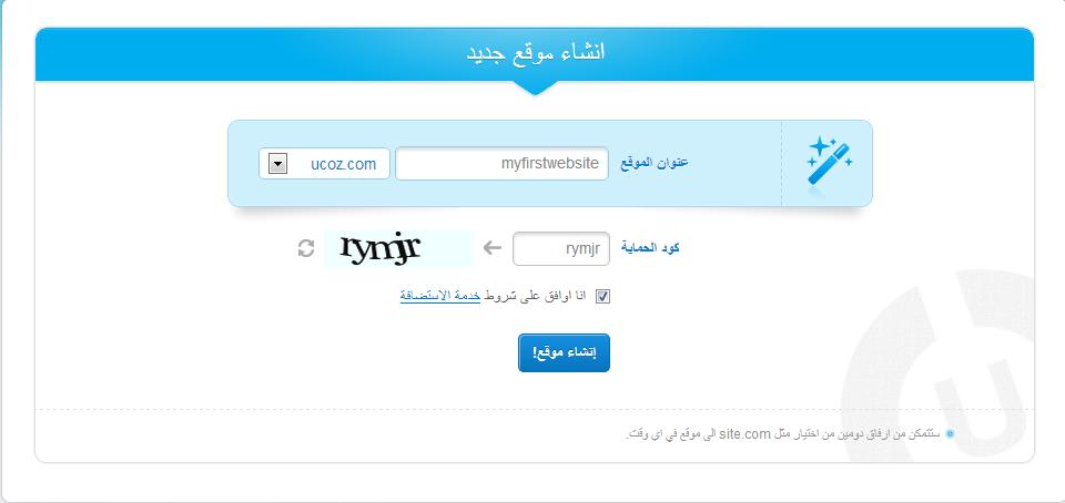 كيفية انشاء موقع من استضافة uCoz بدون رفع او تحميل 3839306
