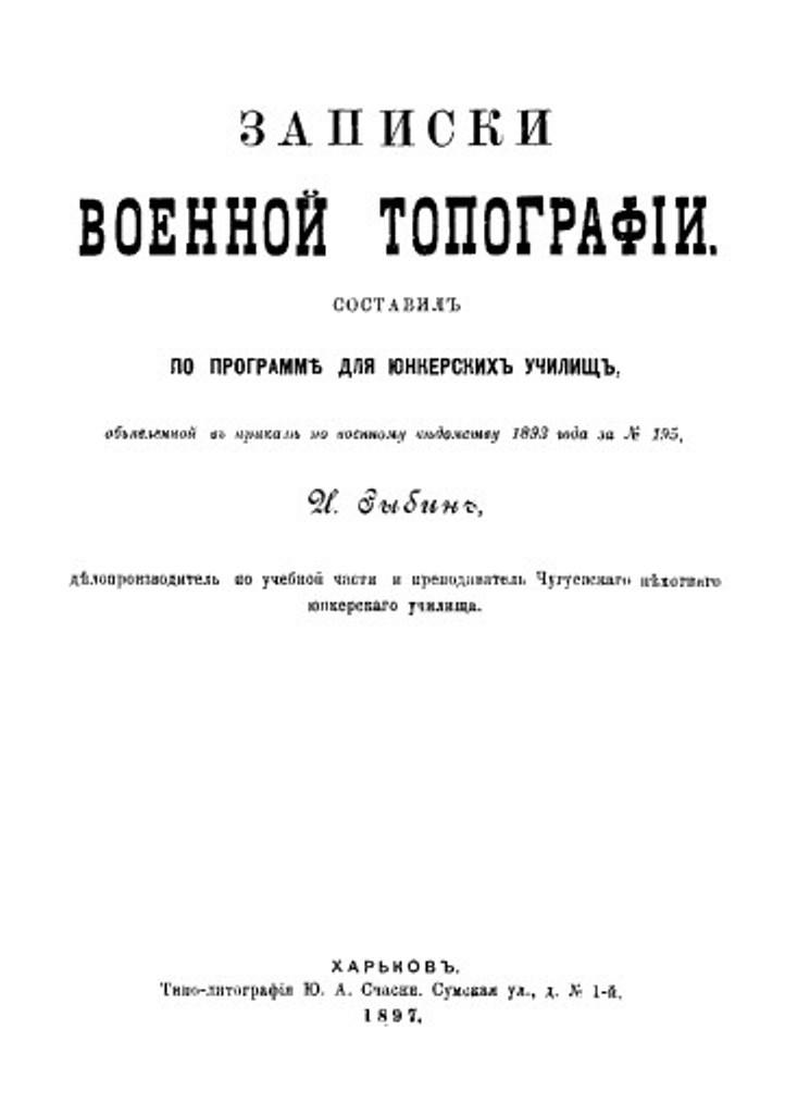 Записки військових топографів, І. Зибін 677491