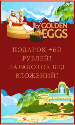 GOLDEN EGGS - gold-eggs.com - Страница 5 T11514