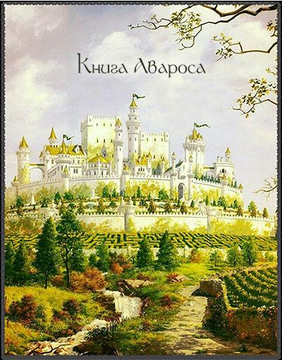 Книга Авароса  524589