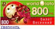 Re: World-Loto.com - уникальный проект 2014 года c выводом денег - Страница 2 142628311262111644