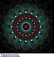 Мандалы для коллективных медитаций а так-же для индивидуального назначения. - Страница 2 150468444182044926