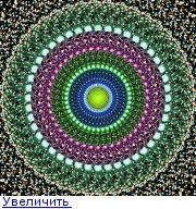 Мандалы для коллективных медитаций а так-же для индивидуального назначения. - Страница 3 152268835856944437
