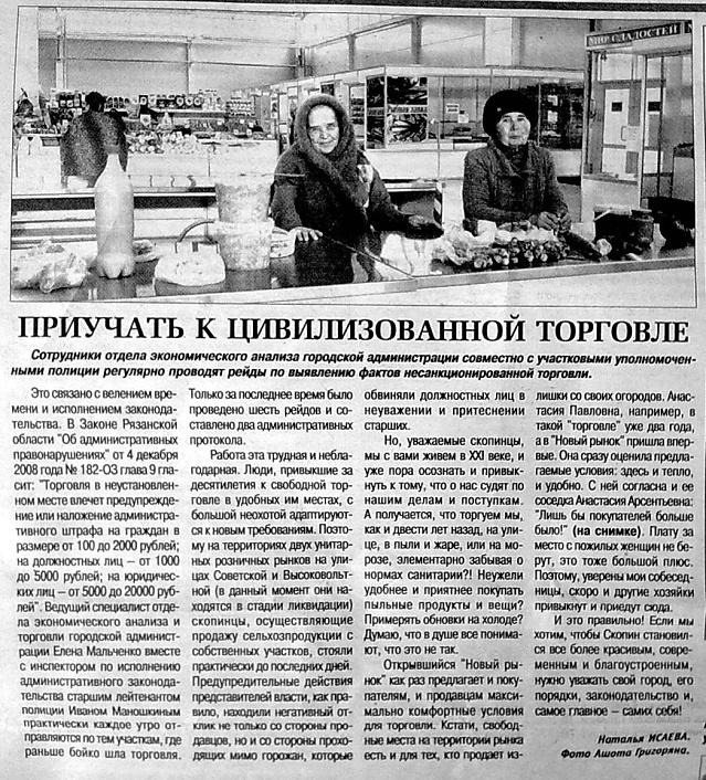 Немного об этике и эстетике торговли в Скопине. 13933425551350623