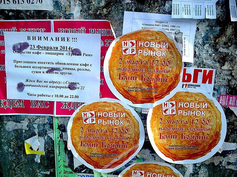 Немного об этике и эстетике торговли в Скопине. 139334329049785330