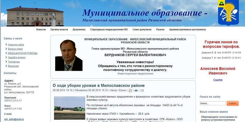 Официальное о Милославском.  140787925676727916