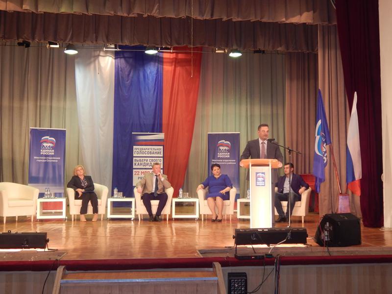 Скопинские кандидаты предварительного голосования ЕдРо 146096289029706241