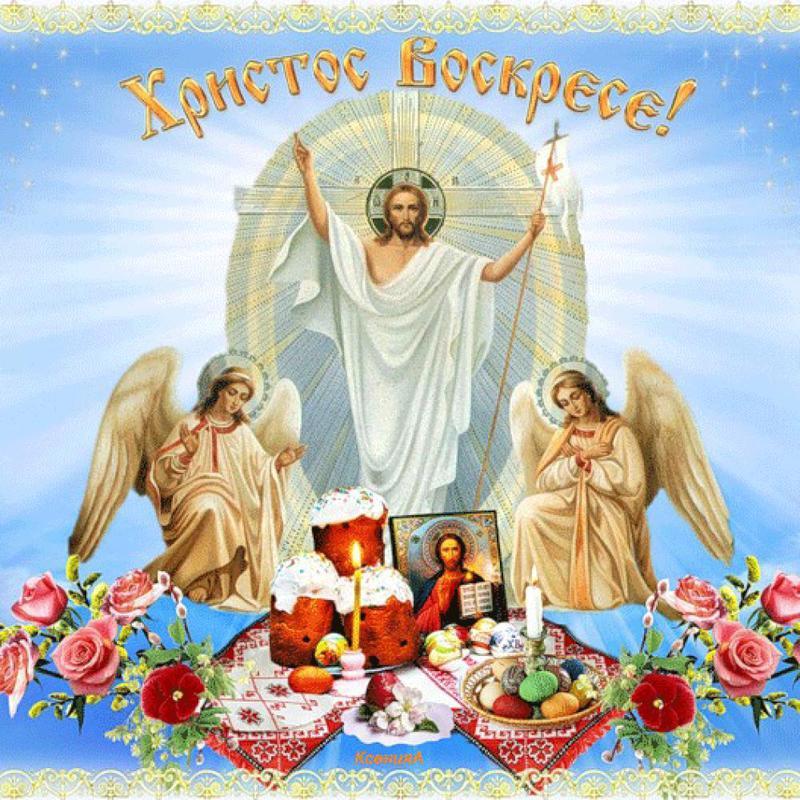 Христос Воскресе!  146208079818192841