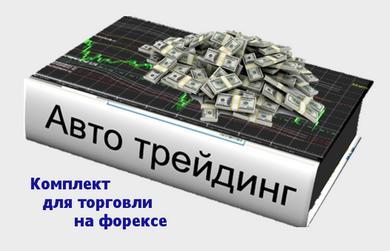 Программы для торговли валютой . Торговые роботы . 146417691661809891