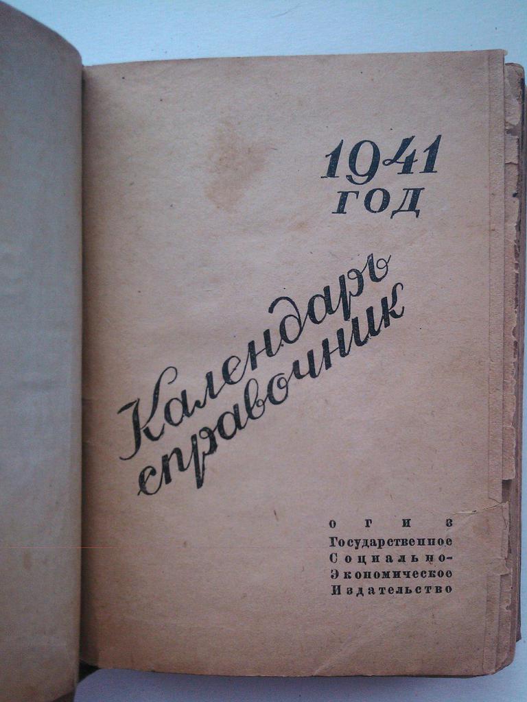 Предметы по вермахту и РККА. - Страница 5 149112864627398524
