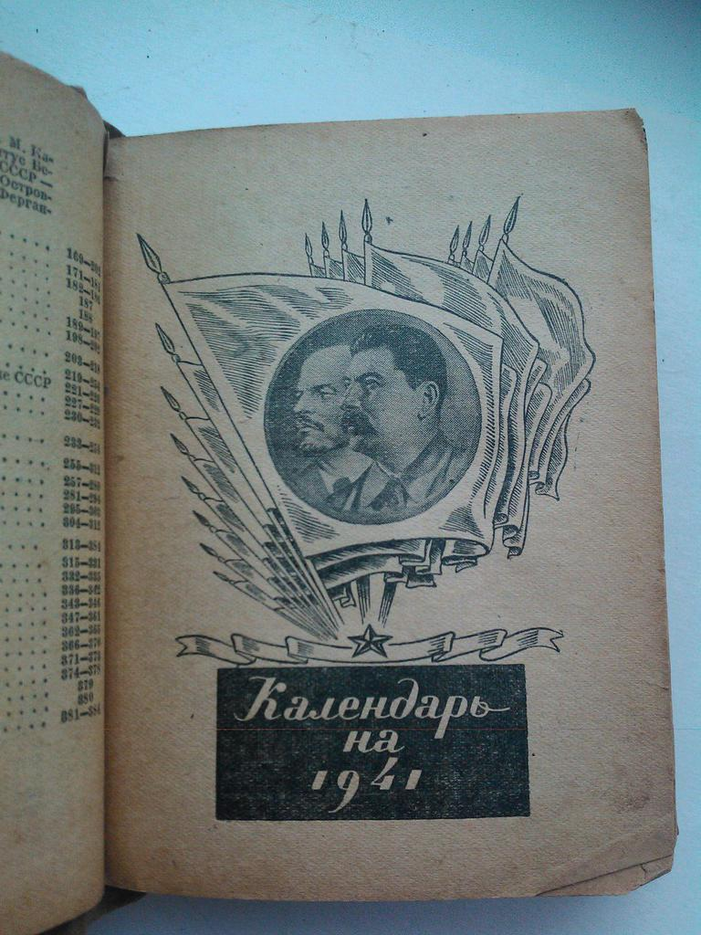 Предметы по вермахту и РККА. - Страница 5 149112865658224489