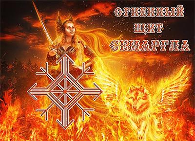 Став-защита «Огненный щит Семаргла» 150450528015208682