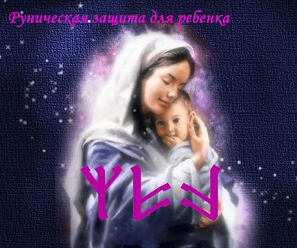 Защита для ребенка 151539754615957832