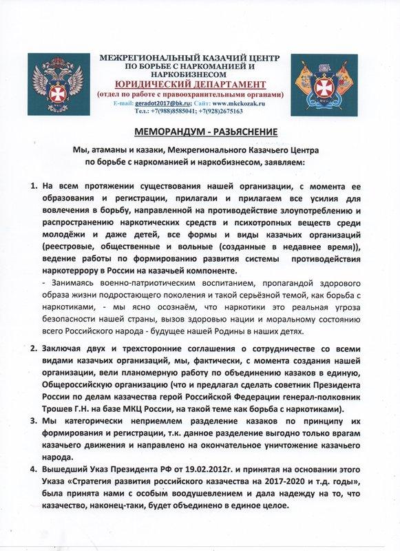 МЕМОРАНДУМ МКЦ России по борьбе с наркоманией и наркобизнесом 152005675448563034