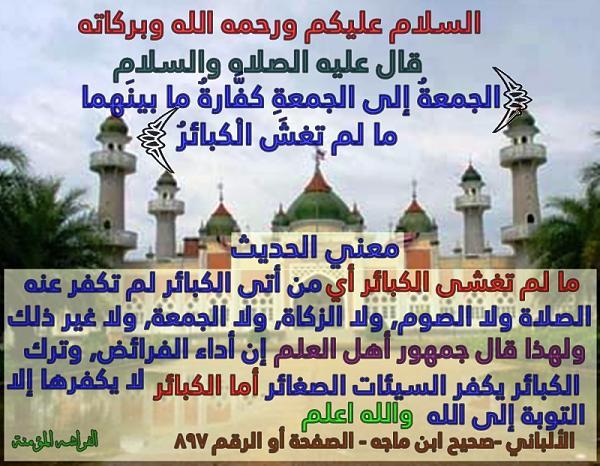 احاديث عن فضل يوم الجمعه - صفحة 2 038073e3911c179fca9a4877a54c8d31